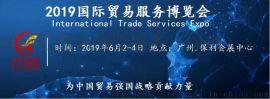 2019首屆國際貿易服務博覽會——展位預訂