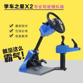 汽车模拟机