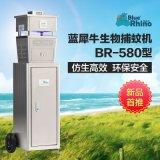 蓝犀牛灭蚊磁BR-580型