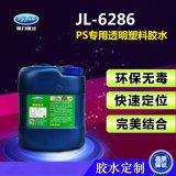 东莞PS胶水塑料胶粘剂透明塑料专用胶水