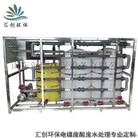 电镀废水废酸处理设备大型污水处理设备厂家直销