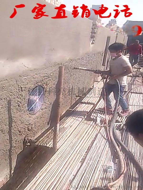 钢梁上喷浆的机器全自动水泥砂浆喷涂机