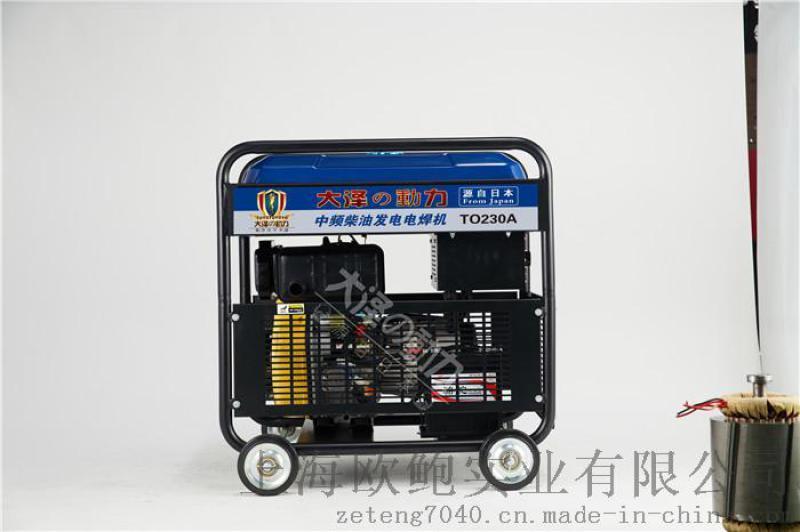 230a便携式柴油发电电焊机