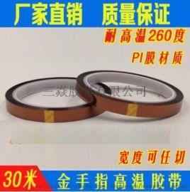 茶色高温胶带 金手指PI聚酰亚胺耐高温胶带不残胶