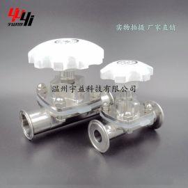 供应正宗不锈钢316L材质卫生级快装手动隔膜阀