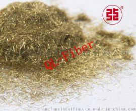 黄铜短纤维 紫铜短纤维  金属纤维