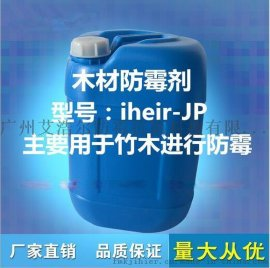 竹木防霉剂艾浩尔直销iHeir-JP竹制品等材料防霉