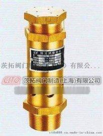 SFA-22C300T8冷凝器安全阀,全铜弹簧式安全阀