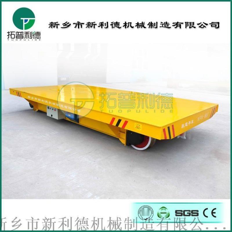 電動平板小車專業搬運設備廠家搬運軌道平板車