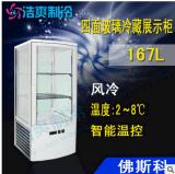 厂家直销风冷单玻璃不锈钢冷藏柜