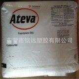 供应 EVA/加拿大AT/1075A 高透明 低气味