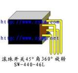 家用電器控制板傾斜開關(SW-440L)