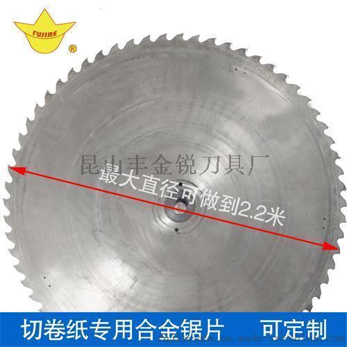 崑山豐金銳生產廠家 專供切鋁棒鋁板硬質合金大鋸片   可做到2.2米