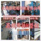 恒达通高频焊接H型钢