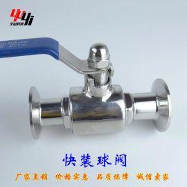 温州宇益 不锈钢卫生级快装球阀Q81 批发零售