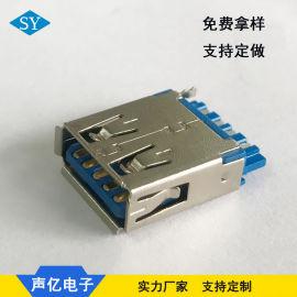 USB 3.0焊线式母座 180°卧式卷边连接器