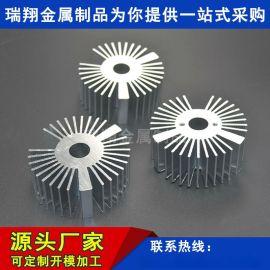 灯具散热器太阳花铝合金散热器LED太阳花散热器厂家