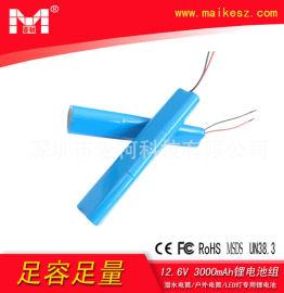 强光手电筒电池12.6V充电锂电池组18650电芯3000mAh潜水电筒锂电