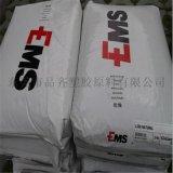 PPA 瑞士EMS GV-5H BK 玻纖增強50% 注塑ppa黑色塑料 耐高溫尼龍