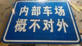 甘肃兰州道路标志牌厂家 兰州旅游景区标志牌直销商