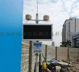 中环环保ZHHB-YZ深圳福永工地扬尘环境污染监测设备