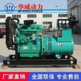 加工廠養殖場備用電源 30千瓦小型發電機組