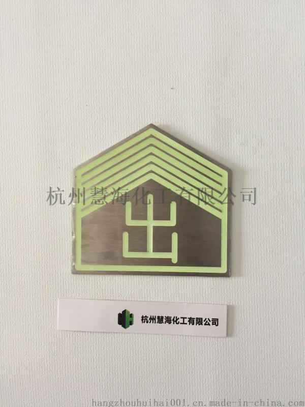 廣州地鐵夜光不鏽鋼導向標識