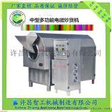 電磁攪拌鍋 電磁炒貨機 DCCZ 7-10系列