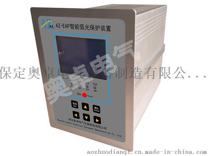 保定奥卓AZ-EAP配电柜线路弧光保护装置