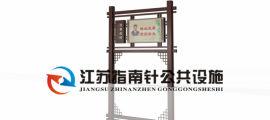 厂家定制直销 安徽合肥宣传栏 标识标牌