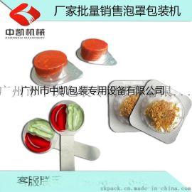 厂家供应酱料盒铝塑包装机异形液体酱料铝塑包装机