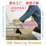 电热毯,保暖毛毯,盖毯,披肩,USB发热保暖盖膝毯