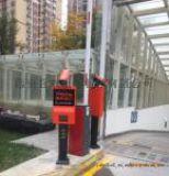 智慧停車場收費系統