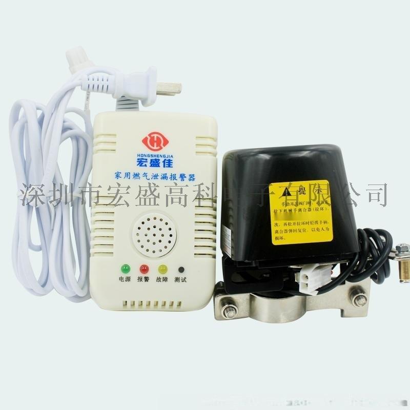 家用天然氣報警器/煤氣報警器聯動閥門機械手