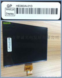 现货群创8寸高清 工规液晶屏HE080IA-01D 高亮IPS