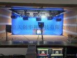天創華視TC HD高清虛擬演播室系統