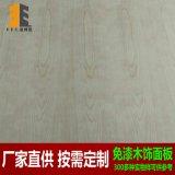 美国樱桃木饰面板,胶合板,密度板,uv涂装板
