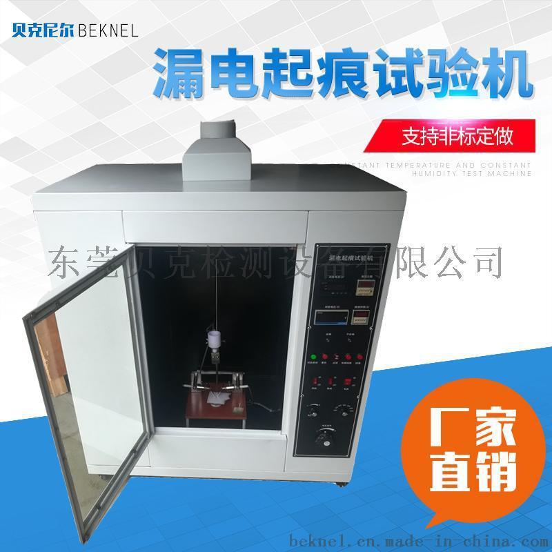 漏电起痕测试试验机塑料绝缘材料电器燃烧试验机