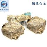 銅鈦合金TiCu50 銅鈦中間合金塊 銅鈦塊材