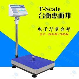 台衡惠而邦XK3108-T2000A电子计重台秤 惠而邦T2000A计重台称价格