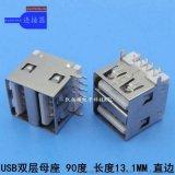 短体AM连接器  usb 3.0 连接器母座