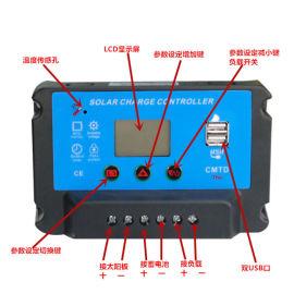 CMTD12V24V30A太阳能控制器液晶显示