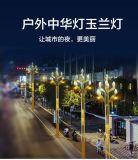 定制LED路灯中华玉兰灯广场公园景观道路照明中华灯