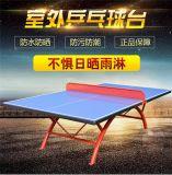 天津可移动室内外乒乓球台生产厂家
