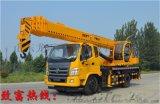 厂家直销 8吨吊车至16吨吊车 新车型低价出售