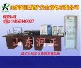 多种型号煤矿自燃发火束管监测系统山东润泰厂家直销