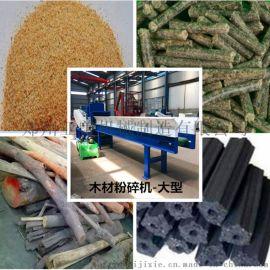 木材粉碎机器-亚美木质颗粒木炭粉碎机厂