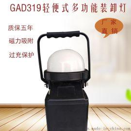 GAD319LED轻便装卸工作灯手提式