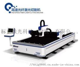 标克BK-3015高速光纤激光切割机
