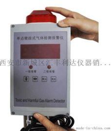 金昌固定式气体检测仪18821770521